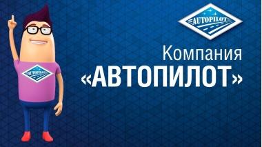 """ПРОДУКЦИЯ КОМПАНИИ """"АВТОПИЛОТ"""""""